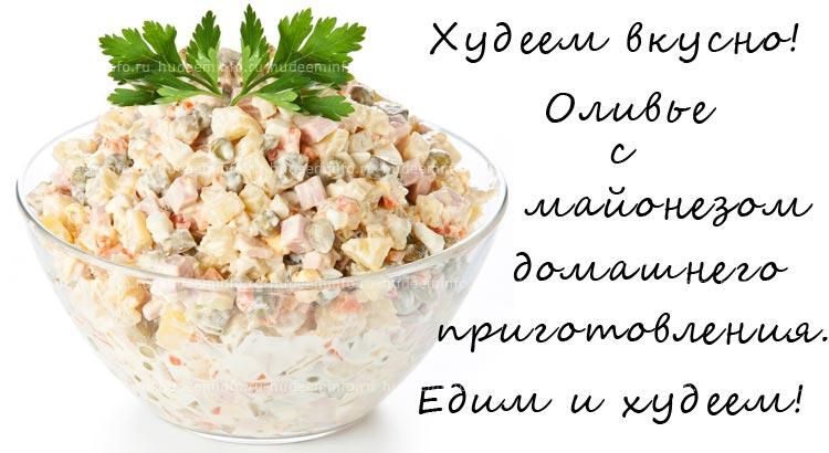 оливье при похудении