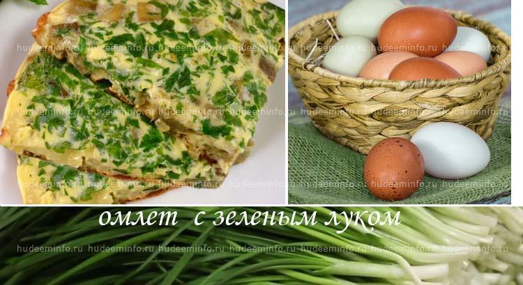 омлет с зеленым луком