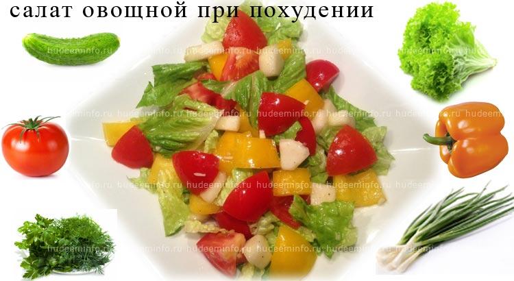 салат овощной при похудении